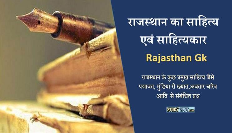 Rajasthan Sahitya Ki Pramukh Rachnaye