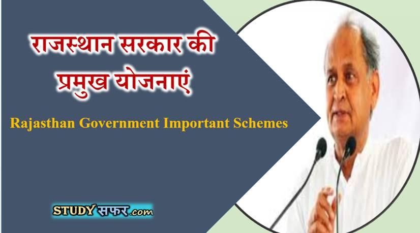 Rajasthan Sarkar ki Yojana in Hindi (राजस्थान सरकार की प्रमुख योजनाएं)