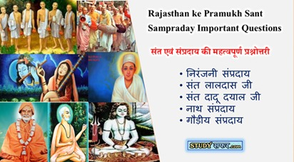 Rajasthan ke Pramukh Sant Sampraday Important Questions