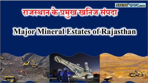 राजस्थान GK : राजस्थान के प्रमुख खनिज संसाधन