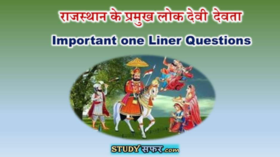 Rajasthan ki Lok Devi or Lok Devta One Liner Questions