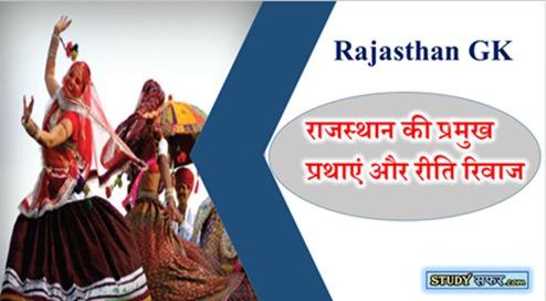 राजस्थान की प्रमुख प्रथाएं और रीति रिवाज महत्वपूर्ण प्रश्न उत्तर