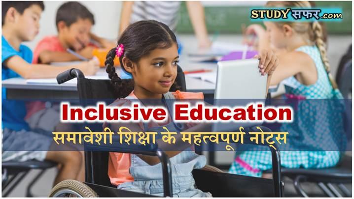 Samaveshi Shiksha Study Material in Hindi