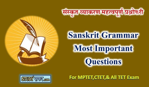 Sanskrit Vyakaran Important Question for MP TET 2020