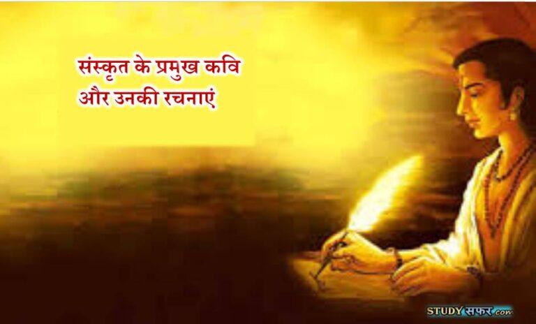 Sanskrit ke Kavi List