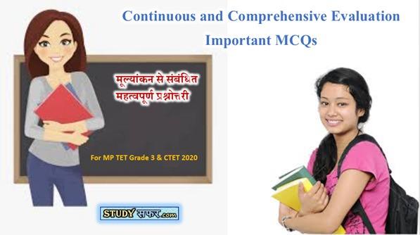Satat aur Vyapak Mulyankan Important MCQ for CTET 2020