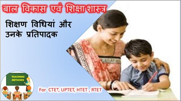 Shikshan Vidhiyan aur Unke Pratipadak For CTET 2020