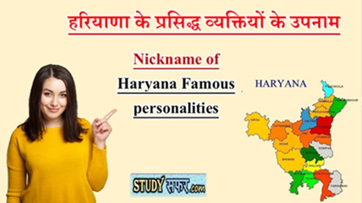 Surnames of Famous People of Haryana in Hindi
