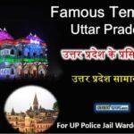 Uttar Pradesh Famous Temple