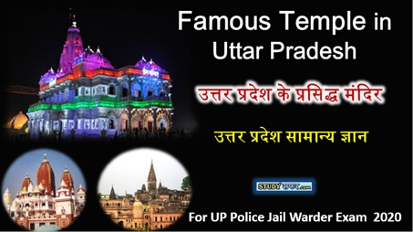 Uttar Pradesh Famous Temple List in Hindi | For UP Police Jail Warder
