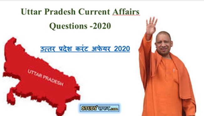 Uttar Pradesh Latest Current Affairs Questions 2020