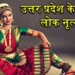 Uttar Pradesh ke Lok Nritya