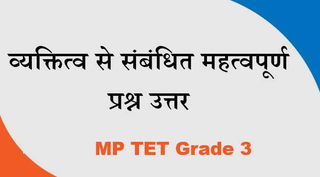 Vyaktitva Important Questions for MP TET Grade 3