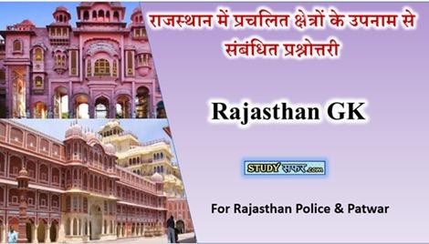 राजस्थान में प्रचलित क्षेत्रों के उपनाम से संबंधित प्रश्नोत्तरी