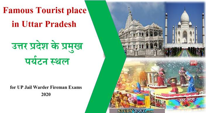 Famous Tourist place in Uttar Pradesh
