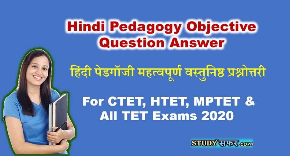 Hindi Pedagogy Important MCQs || For Haryana TET 2020