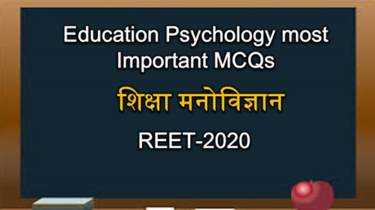 Education Psychology MCQs