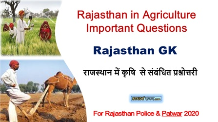 Rajasthan Agriculture GK Questions in Hindi || for Rajasthan Police 2020