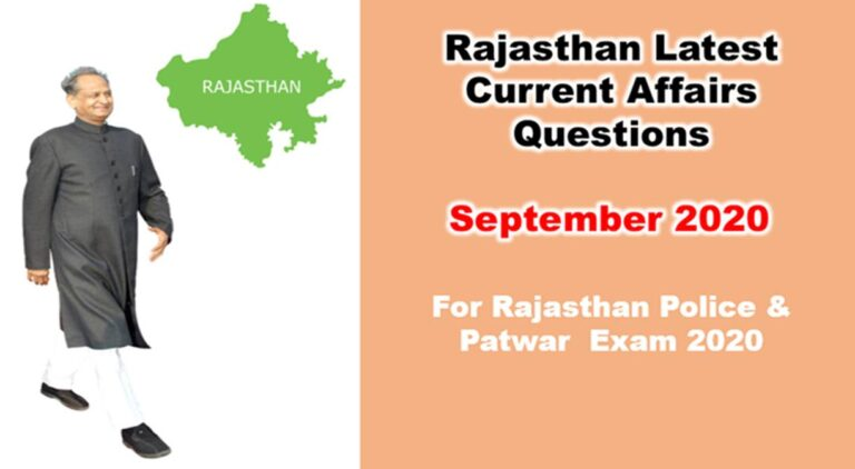Rajasthan Latest Current Affairs