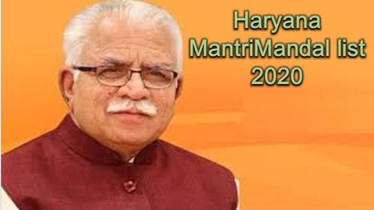 Haryana MantriMandal