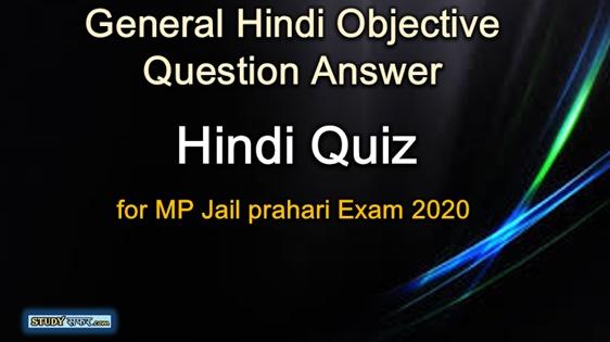 Hindi Quiz Questions for MP Jail prahari Exam 2020