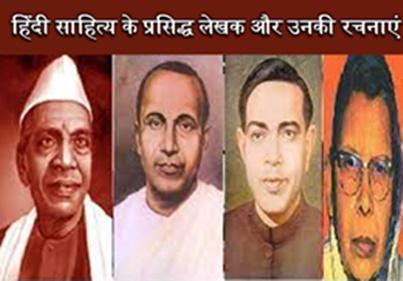 Hindi Sahitya ke Kavi
