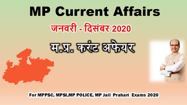 MP GK Current Affairs