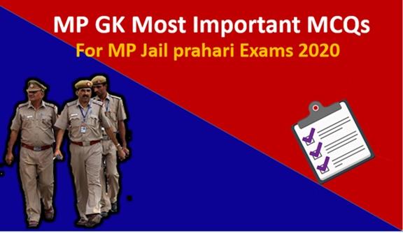 MP GK Quiz Questions for MP Jail Prahari Exam 2020