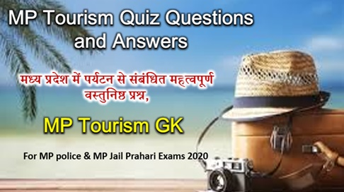 MP Tourism Quiz Questions and Answers in Hindi 2020