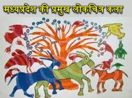 Madhya Pradesh ki Lok Chitrakala || MP GK