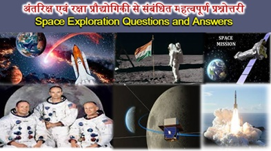 Space Related Questions and Answers in Hindi