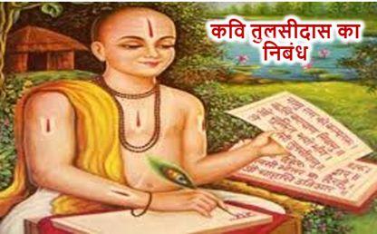 Tulsidas ka Nibandh Sanskrit Mein