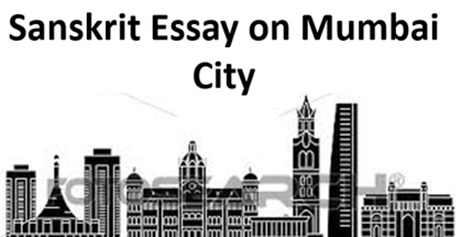 Essay on Mumbai in Sanskrit Language