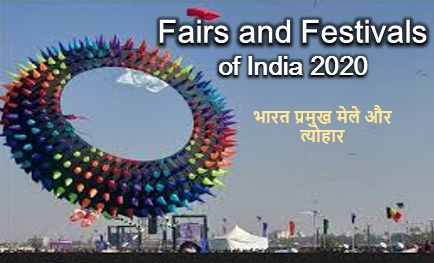 Fairs and Festivals of India
