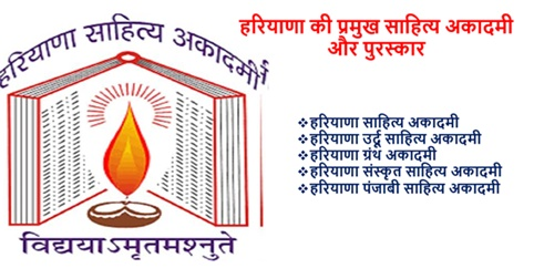 Haryana Sahitya Academy Awar