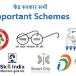 Schemes of Indian Government