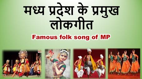 Lok Geet of Madhya Pradesh in Hindi || For MP Police 2021