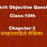 Sanskrit MCQ Questions