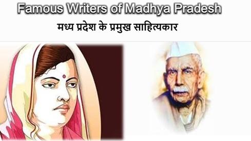 Madhya Pradesh ke Pramukh Sahityakar for MP Police