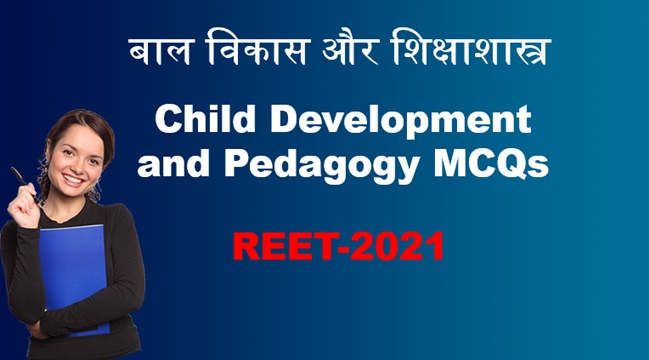 Child Development and Pedagogy MCQs for REET 2021