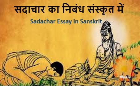 Essay on Sadachar