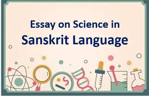 Essay on Science in Sanskrit