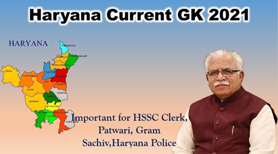 Haryana Current Affairs January 2021