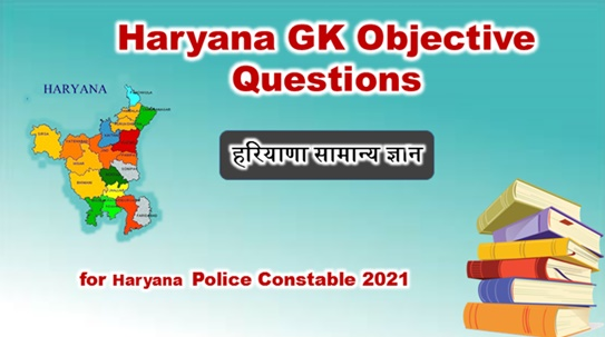 Haryana GK Objective Questions for Haryana Police