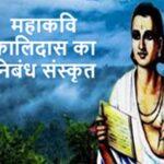 Kalidas Nibandh
