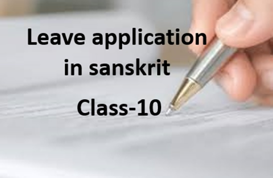 application in sanskrit