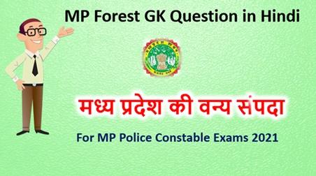 Van Sampda Important Questions in MP
