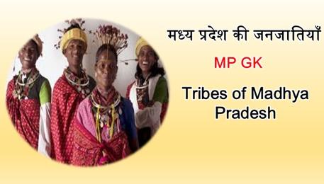 Madhya Pradesh ki Pramukh Janjatiya
