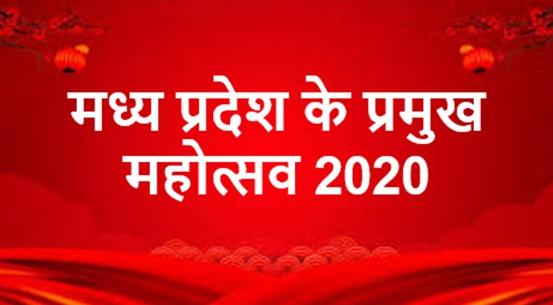 Madhya Pradesh ke Pramukh Mahotsav 2020