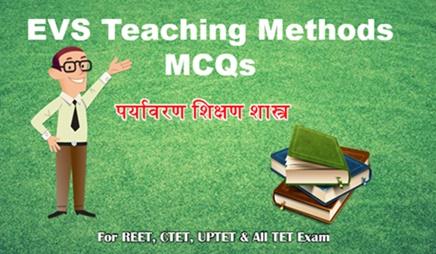REET Level 1 Environment Teaching Methods MCQs